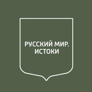 Русский мир. Истоки