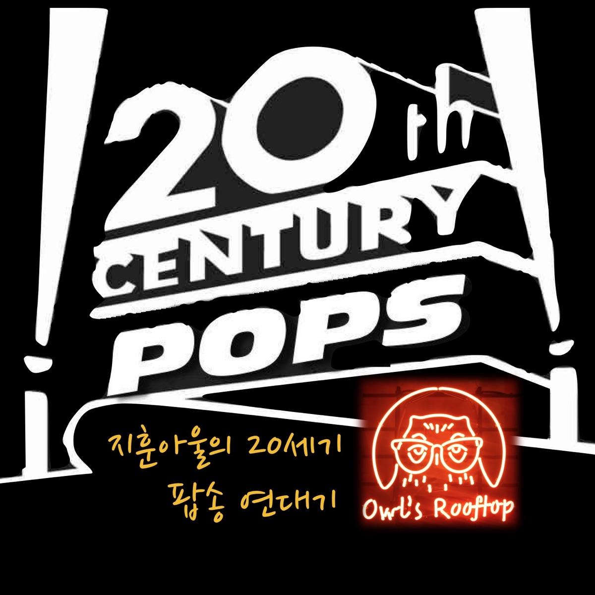 지훈아울의 '20세기 팝송 연대기'