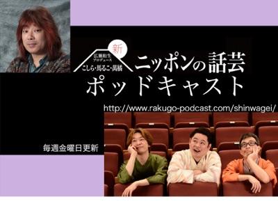 新ニッポンの話芸ポッドキャスト 別館:新ニッポンの話芸ポッドキャスト 別館