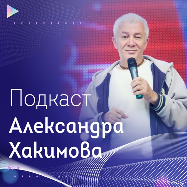 Подкаст Александра Хакимова