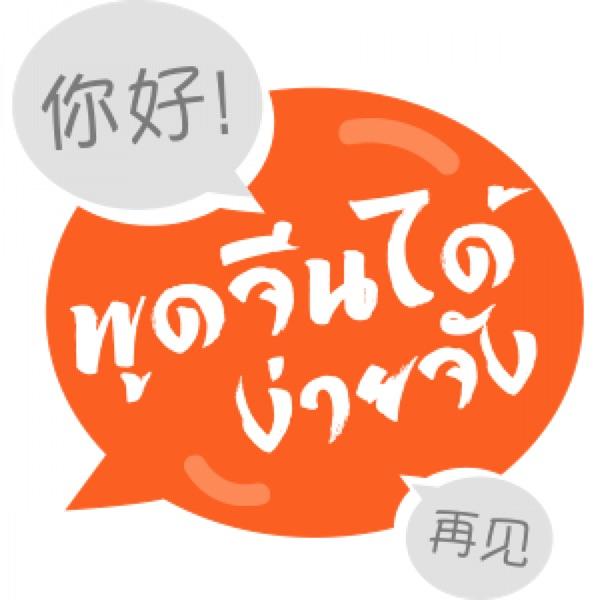ThaiPBS Radio - พูดจีนได้ง่ายจัง