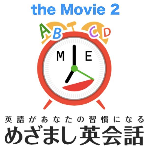 めざまし英会話 the Movie2