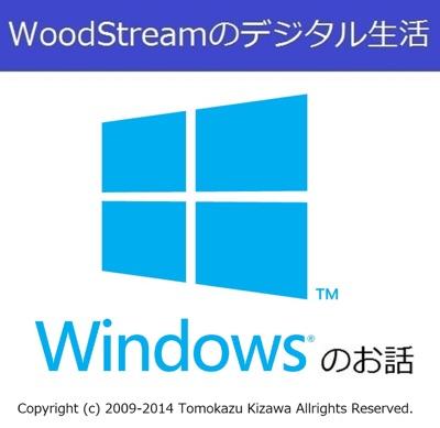 WoodStreamのデジタル生活 (マイクロソフト系Podcast):木沢朋和