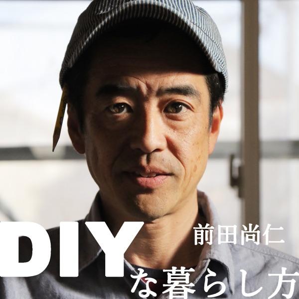 前田尚仁の「DIYな暮らし方」