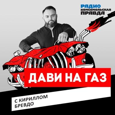 Дави на газ:Радио «Комсомольская правда»