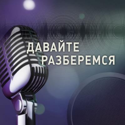 Давайте разберемся, Радио Звезда:Радио Звезда