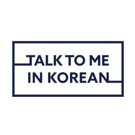 Talk To Me In Korean: Korean Sentence-building Practice