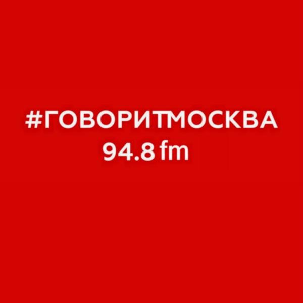 КУЛЬТУРА ПОВСЕДНЕВНОСТИ — Подкасты радио Говорит Москва #ГоворитМосква