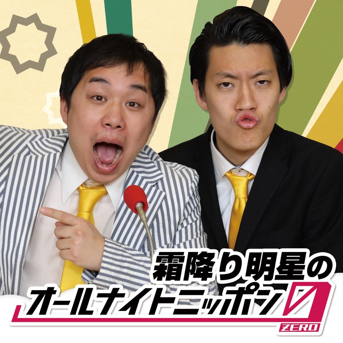 霜降り明星のオールナイトニッポン0(ZERO)