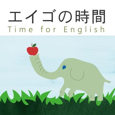 エイゴの時間  ♪ 音声付き英語学習サイト:junko & kaori