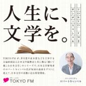人生に、文学を。 - TOKYO FM
