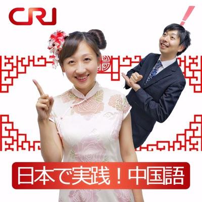 日本で実践!中国語(CRI中国語講座):CRI Japanese