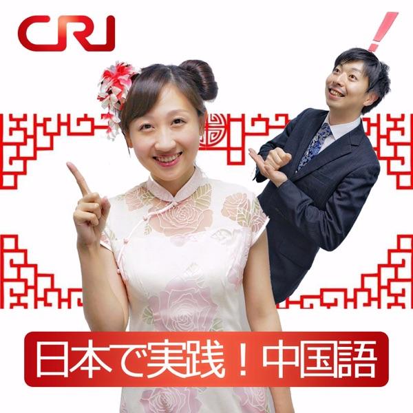 日本で実践!中国語(CRI中国語講座)