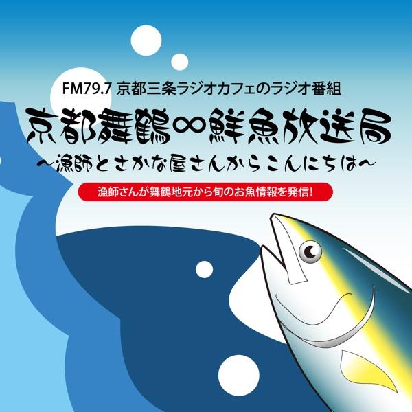 京都舞鶴∞鮮魚放送局 - FM79.7MHz京都三条ラジオカフェ:放送