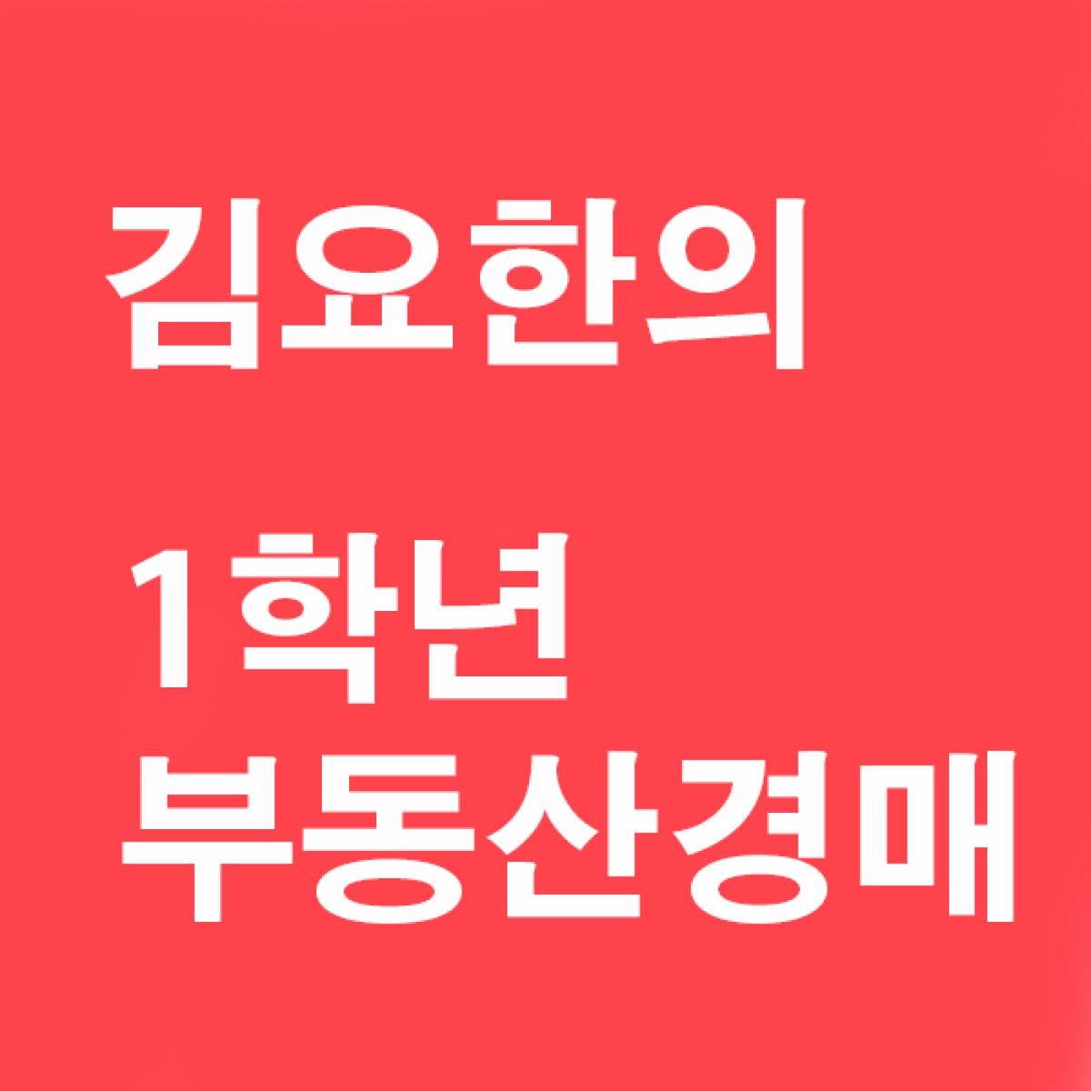 김요한의 제대로부동산(1학년부동산경매)
