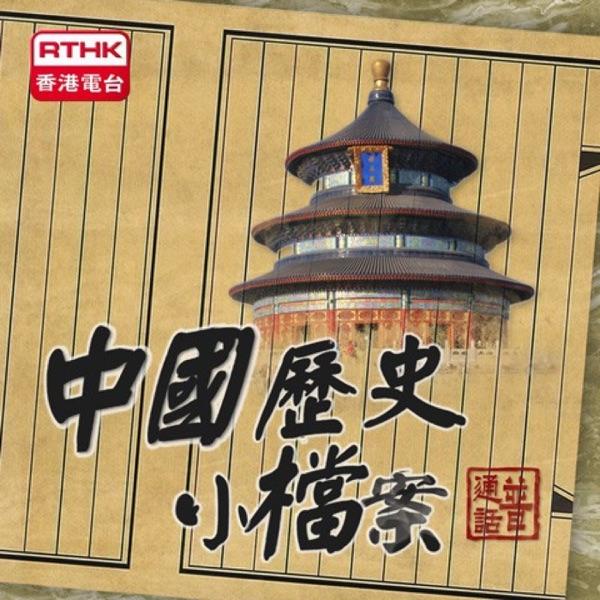 香港電台︰中國歷史小檔案(普通話)