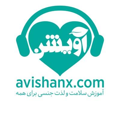 آموزش سلامت و لذت جنسی برای همه:Avishan