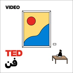 TEDTalks فنون