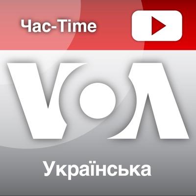 Час-Time - Голос Америки:VOA