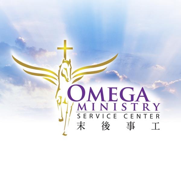 Omega Ministry 末後事工 II