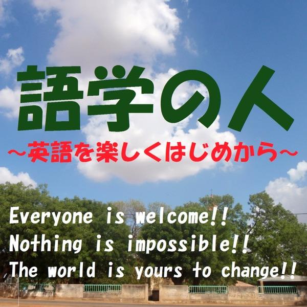 """""""語学の人""""~英語を楽しくはじめから~"""