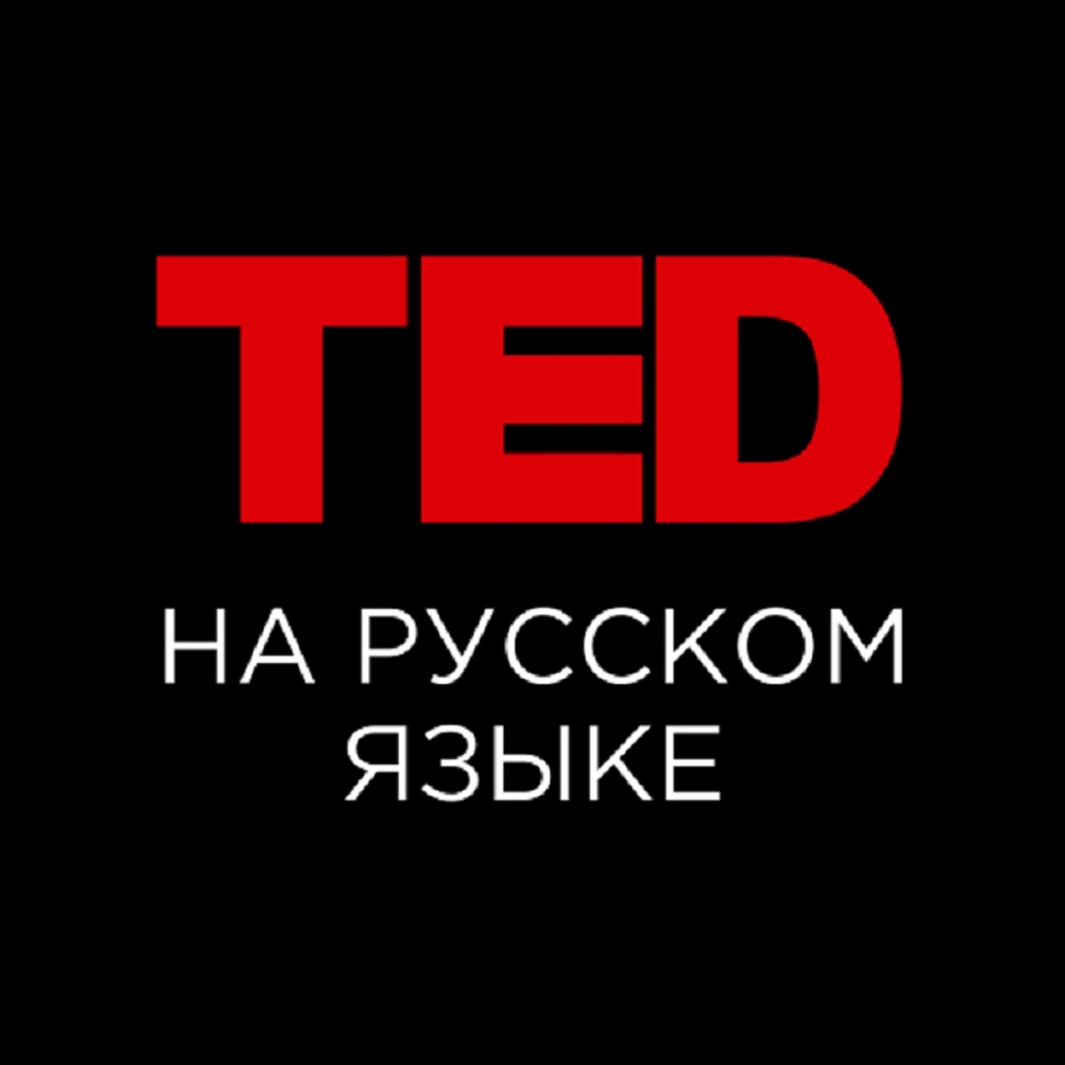TED на русском языке