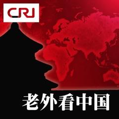 老外看中国