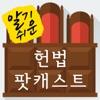 [헌법재판연구원]알기 쉬운 헌법 팟캐스트