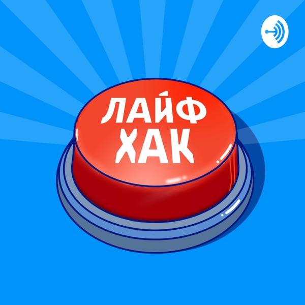 Лайфхак image