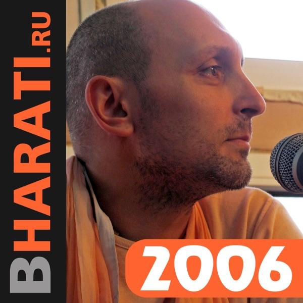 Бхакти Чайтанья Бхарати Свами, лекции за 2006 год (июнь – декабрь)