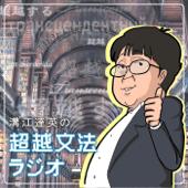 溝江達英の超越文法ラジオ