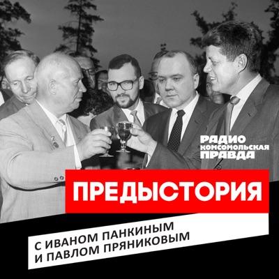 Предыстория: мысли, факты, суждения:Радио «Комсомольская правда»