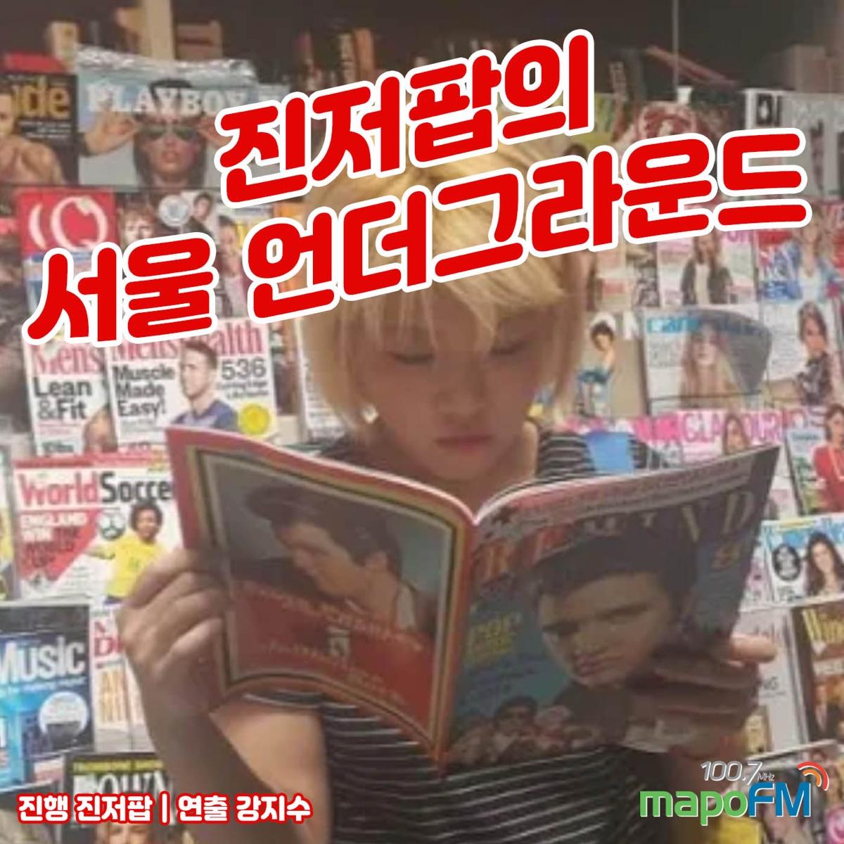 [마포FM] 진저팝의 서울언더그라운드