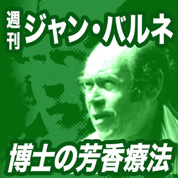 週刊 ジャン・バルネ 博士の芳香療法