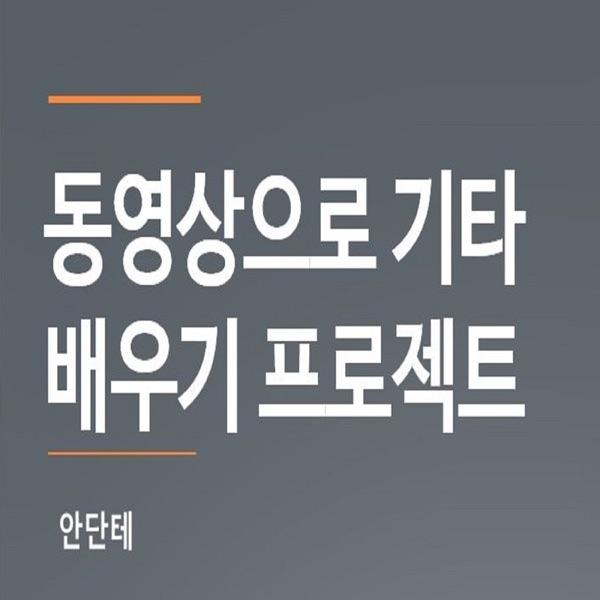 동영상으로 기타 배우기 프로젝트 by 안단테