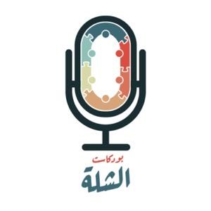 Alshilla podcast #بودكاست_الشلة