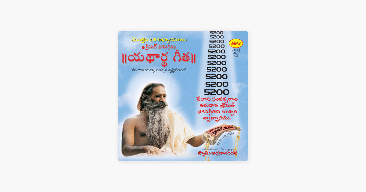 Bhagavad Gita Telugu on Apple Podcasts