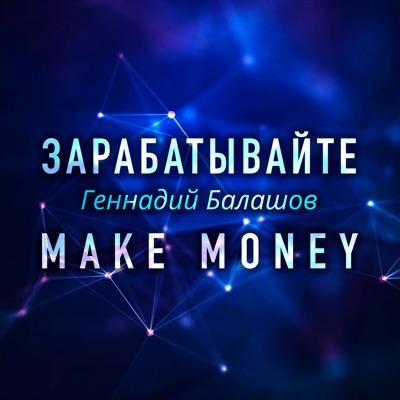 Зарабатывайте!:Геннадий Балашов