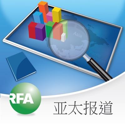 亚太报道:Radio Free Asia