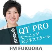 QTnetモーニングビジネススクール