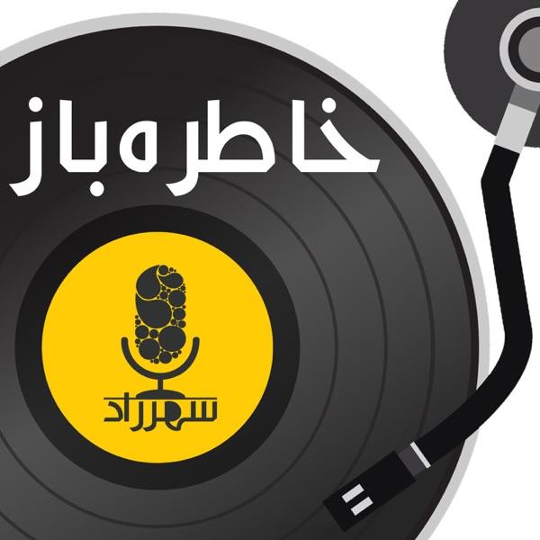 Radio Shahrzad | Khatereh Baz