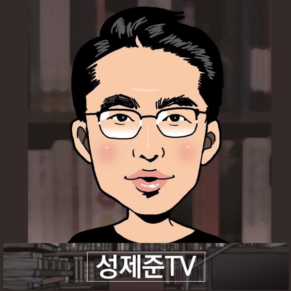 오디오 성제준 TV