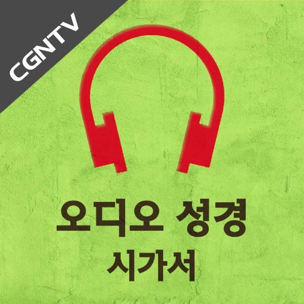 오디오 성경 - 시가서 [CGNTV]