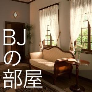 BJの部屋