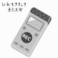 cinemactif_東京支部 podcast