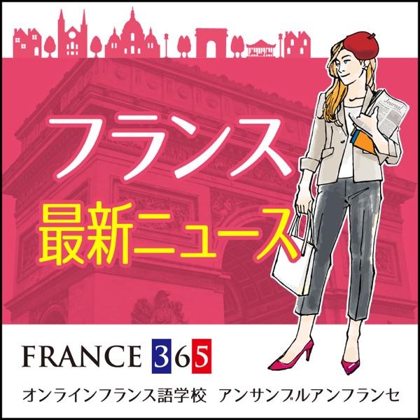 FRANCE 365 「フランス最新ニュース」