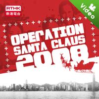 RTHK:Operation Santa Claus 2008(Video) podcast