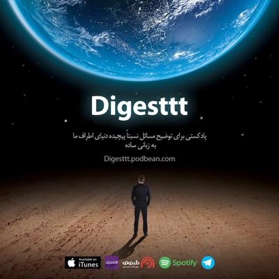 Digesttt/ پادکست دایجست:فرشاد محمودی