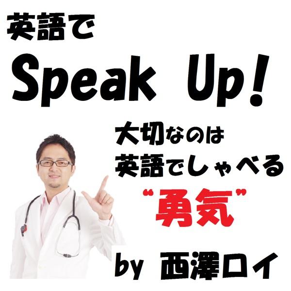 英語でSpeak Up!