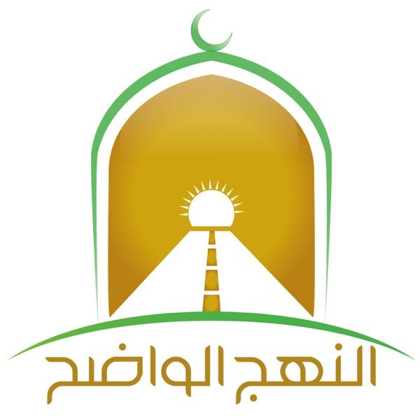 اللقاء المفتوح مع فضيلة الشيخ عبيد الجابري حفظه الله - النهج الواضح